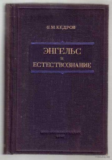Кедров Б. Энгельс и естествознание. 1947г.