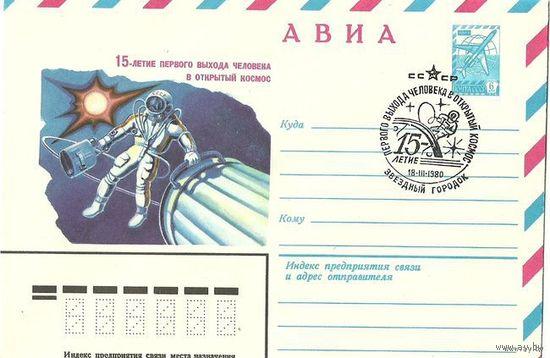 СГ 15 летие первого выхода человека в открытый космос - 18.03.1980г. - Звездный городок