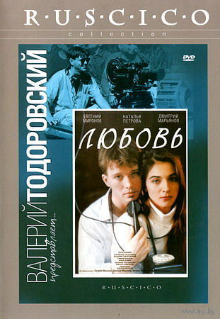 Любовь (реж. Петр Тодоровский, 1992) Скриншоты внутри