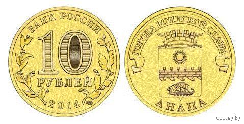 10 рублей АНАПА ГВС 2014 г. СПМД UNC Из мешка