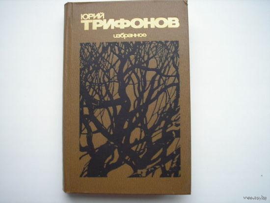 Ю. Трофимов
