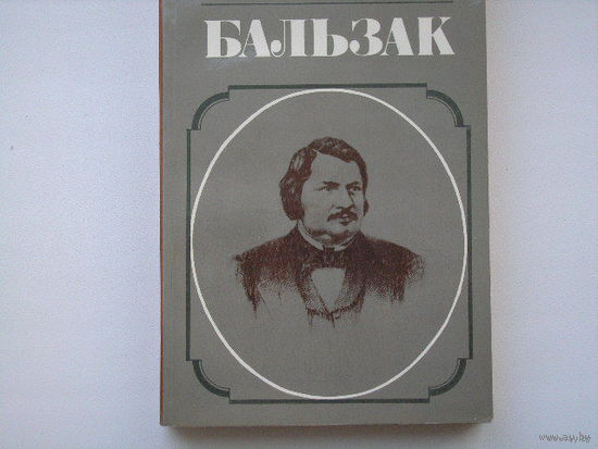 С. Цвейг Бальзак