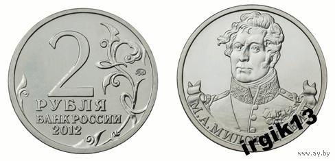 2 рубля 2012 года Милорадович мешковая