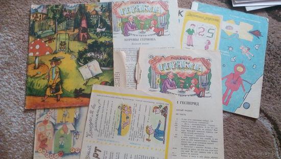 Весёлые картинки (6 журналов,  не все страницы)