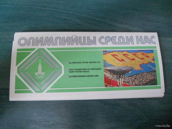 "Набор открыток ""Олимпийцы среди нас"" 24шт. 1978г. Изд. ""Планета"""