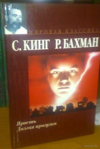 Книга, Стивен Кинг, Ярость, редкая книга
