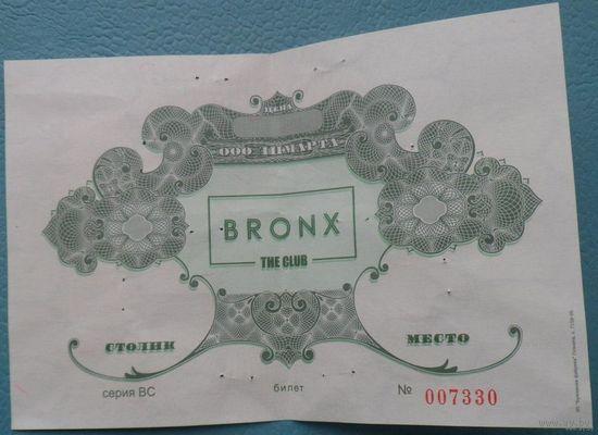 Билет с водяным знаком, редкий знак