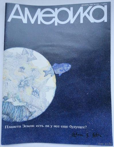 Журнал Америка (Издание Госдепа США) No409 декабрь 1990