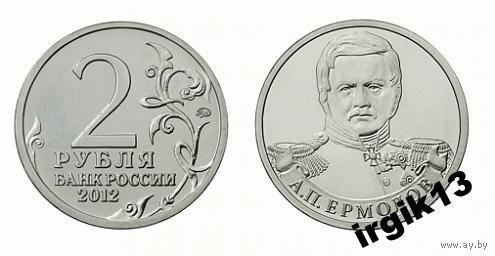 2 рубля 2012 года Ермолов мешковая