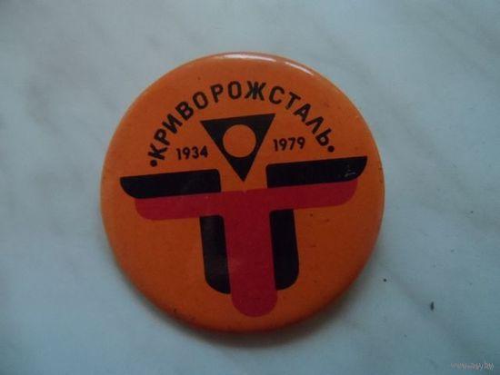 Значок Криворожсталь 1979г.