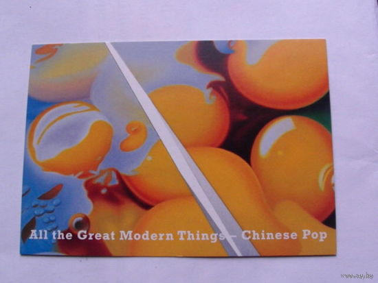 Открытка All the Great Modern Things-Chinese Pop   распродажа