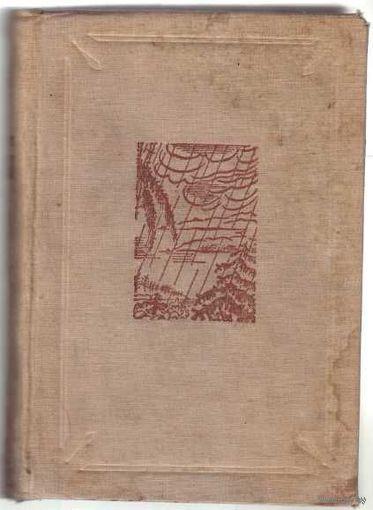 Ибсен Хенрик. Избранные драмы. 1935г.
