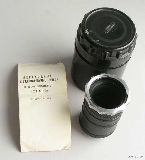 Кольца переходные и удлинительные к фотоаппарату СТАРТ