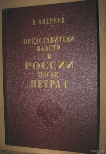 Андреев В. Представители власти в России после Петра I.