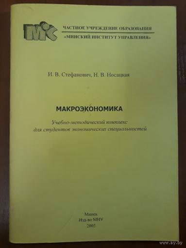 Макроэкономика2005