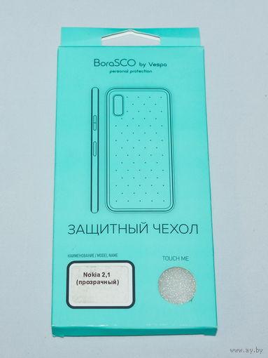 1808 Чехол для Nokia 2.1 силикон, прозрачный