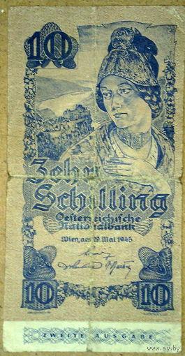 10 шиллингов 1945г 1-й выпуск