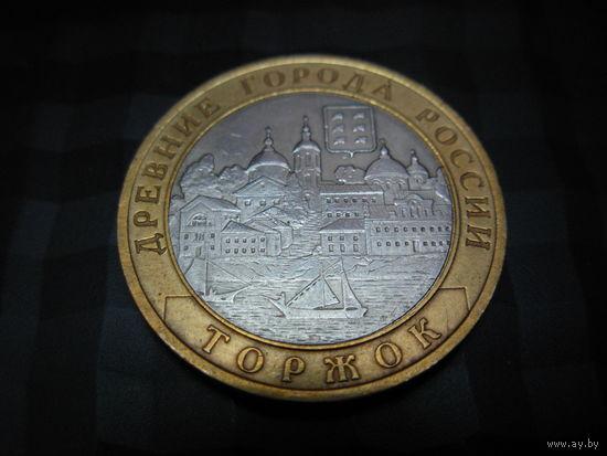 ДГР 10 рублей Торжок 2006