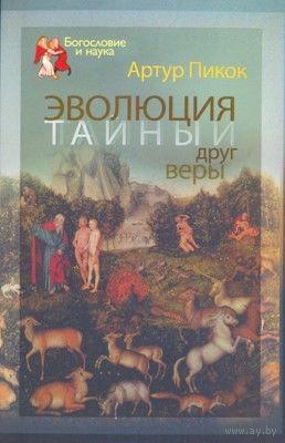 Артур Пикок. Эволюция - тайный друг веры.