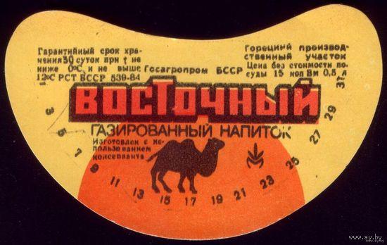 Этикетка Напиток Восточный Горки