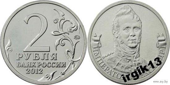 2 рубля 2012 года Император Александр I мешковая
