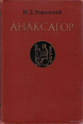 Рожанский И.  Анаксагор. У истоков античной науки. 1972г. Коллекционное состояние!