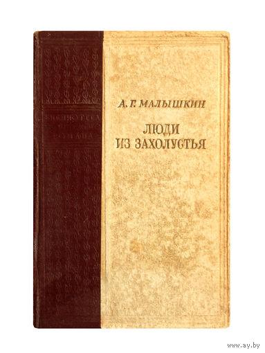 А.Г.Малышкин. Люди из захолустья.(1955г.)