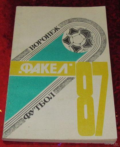 """""""Факел"""" Воронеж-1987"""