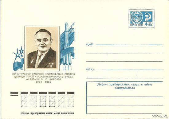 """Почтовый конверт """"С.П.Королев"""". 1976г."""