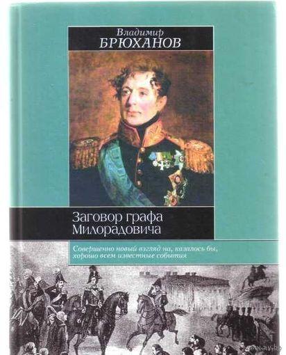 Брюханов В.  Заговор графа Милорадовича. 2004г.