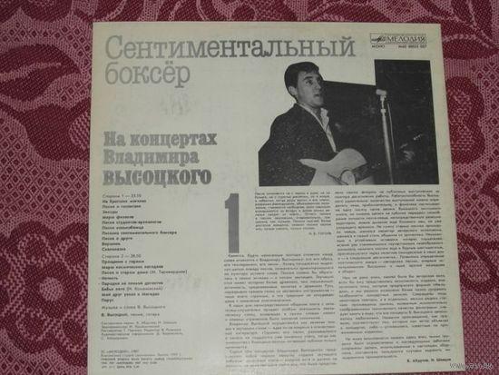 На концертах Владимира Высоцкого 9 выпусков