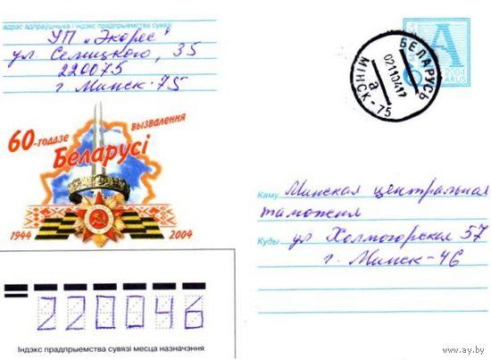 """2004. Конверт, прошедший почту """"60-годдзе вызвалення Беларусi"""""""