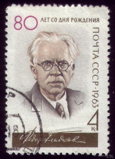 1 марка 1963 год Ф.Гладков