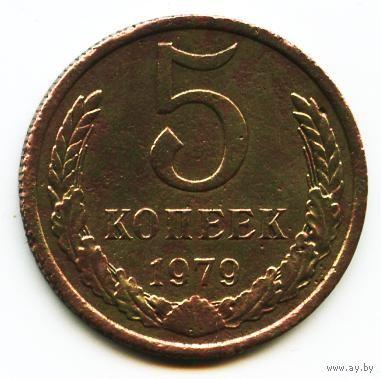 5 копеек 1979 СССР