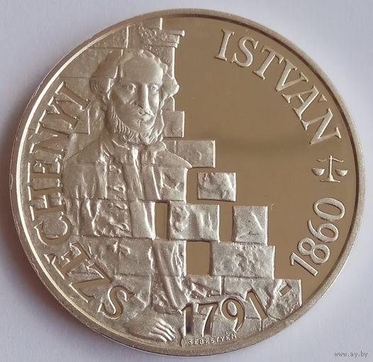 Венгрия 500 форинтов 1991 года. Иштван Сечени. Серебро. Пруф. Редкая!