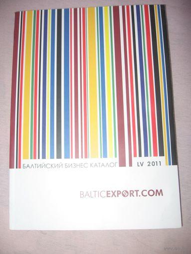 Балтийский бизнес каталог