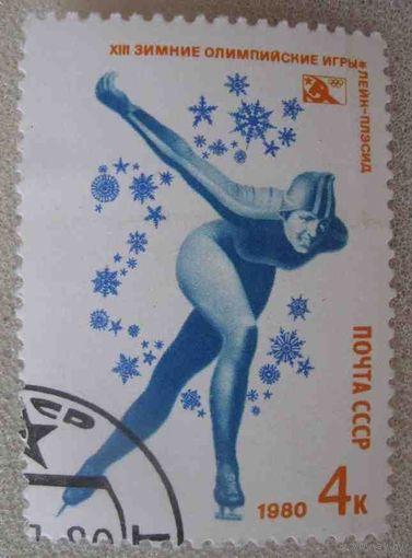 XIII зимние Олимпийские игры. Бег на коньках