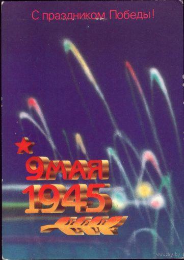 С праздником Победы! 1987 год В.Шишкин