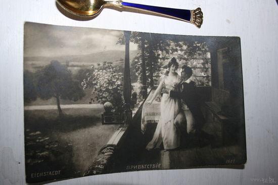 Почтовая открытка с маркой Россия