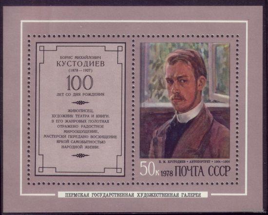 Блок и 5 марок 1978 год Б.Кустодиев 129 4748-4752
