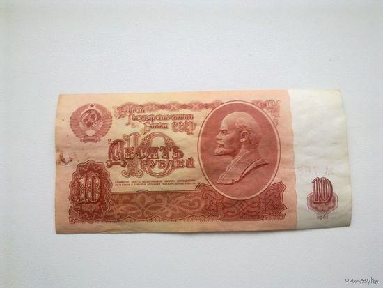 10 рублей 1961, серия эА