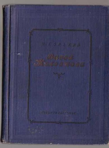 Горький М. Васса Железнова. Второй вариант. 1937г.