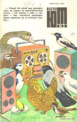 "Журнал ""Юный техник"", 1983, #3"