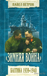 """Зимняя война"". Балтика 1939-1940. Павел Петров"