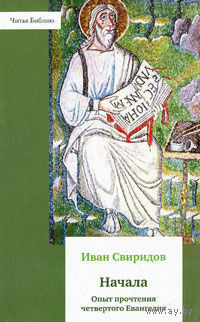 Начала. Опыт прочтения четвертого Евангелия. Свиридов И.