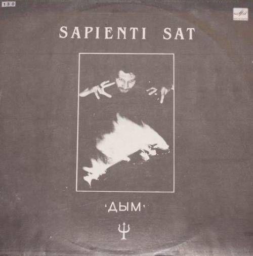 """LP Группа ДЫМ (ех-Крематорий) - """"Sapienti sat""""/Для умного достаточно (1990)"""