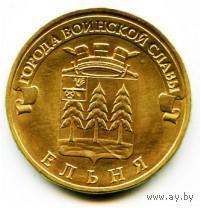10 рублей Ельня 2011 года