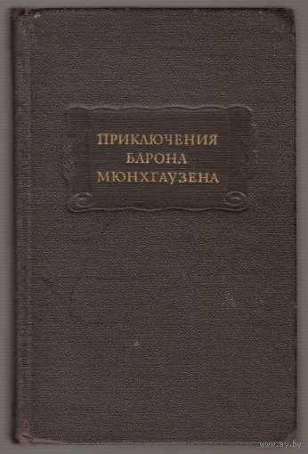 Приключения барона Мюнхгаузена /Серия: Литературные памятники/ 1985г.