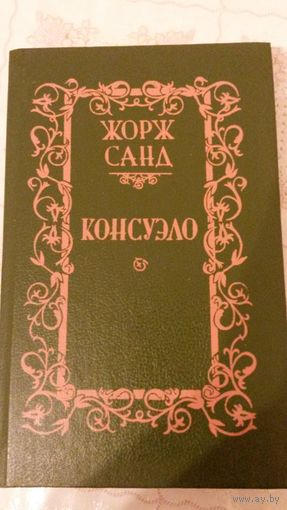 Консуэло. 1 том. Жорж Санд