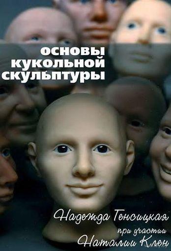 Основы кукольной скульптуры - на CD